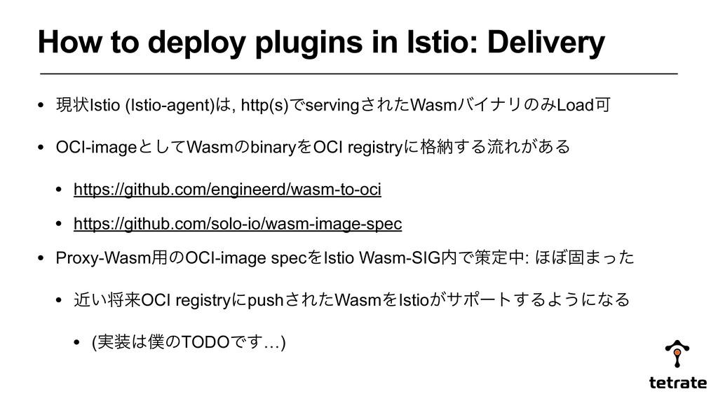• ݱঢ়Istio (Istio-agent), http(s)Ͱserving͞ΕͨWas...