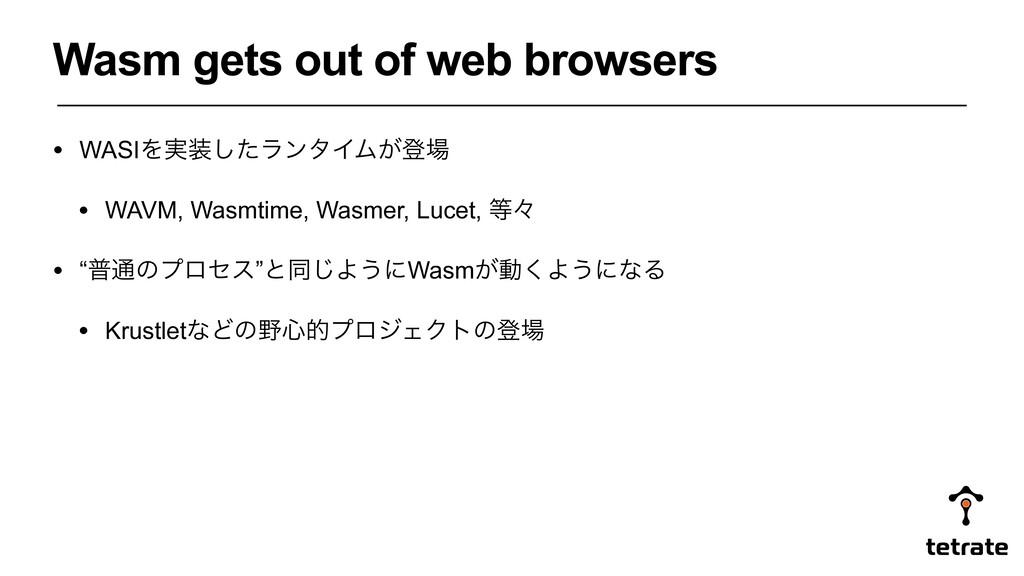 • WASIΛ࣮ͨ͠ϥϯλΠϜ͕ొ • WAVM, Wasmtime, Wasmer, L...