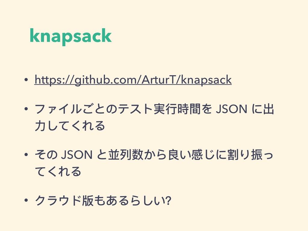 knapsack • https://github.com/ArturT/knapsack •...