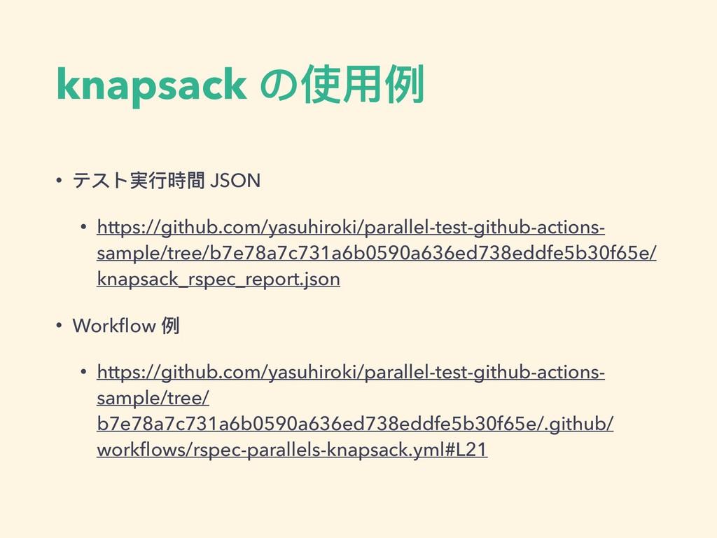 knapsack の使⽤用例例 • テスト実⾏行行時間 JSON • https://gith...