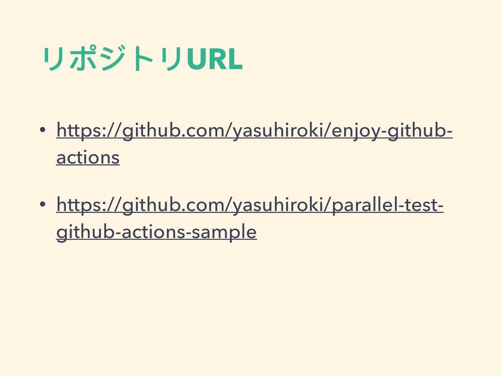 リポジトリURL • https://github.com/yasuhiroki/enjoy-...