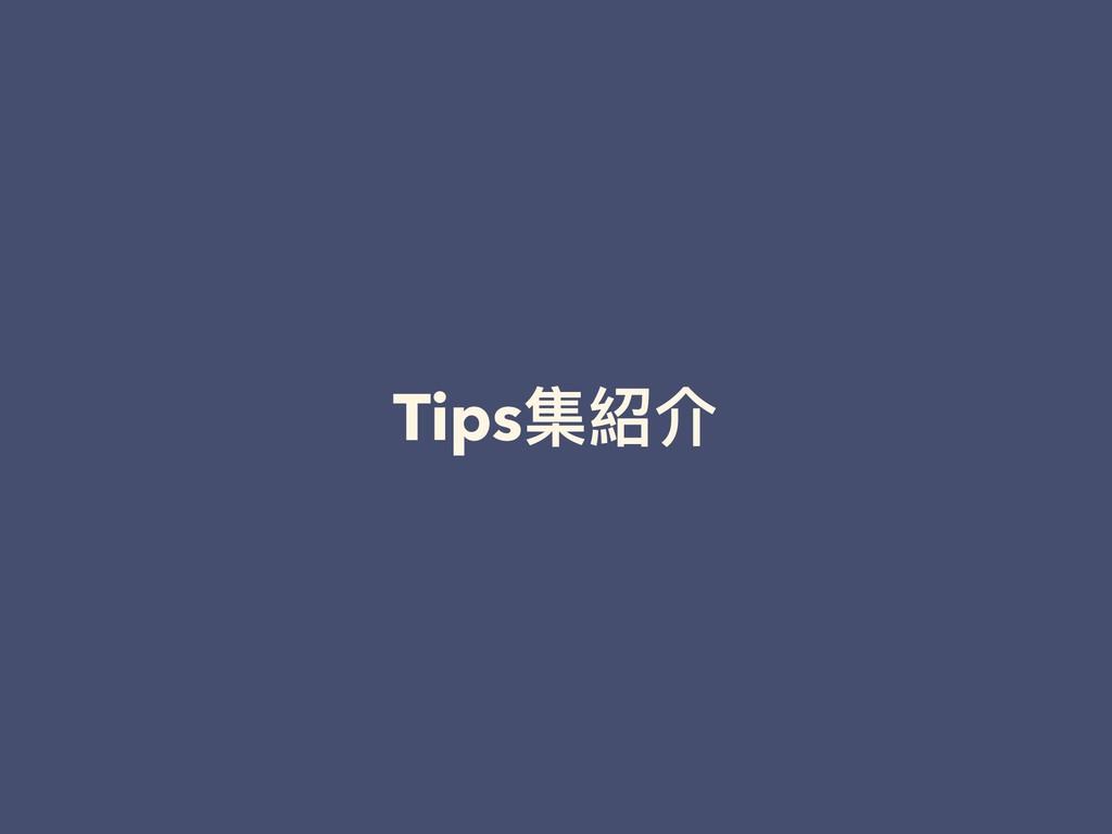 Tips集紹介