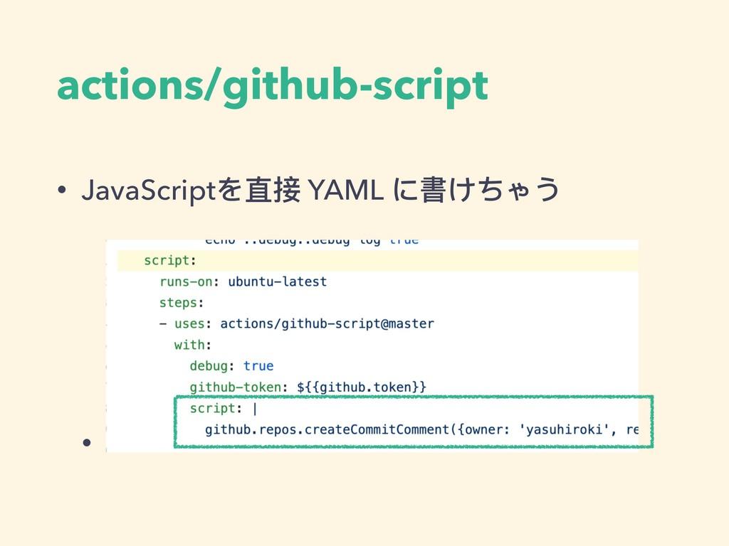 actions/github-script • JavaScriptを直接 YAML に書けち...
