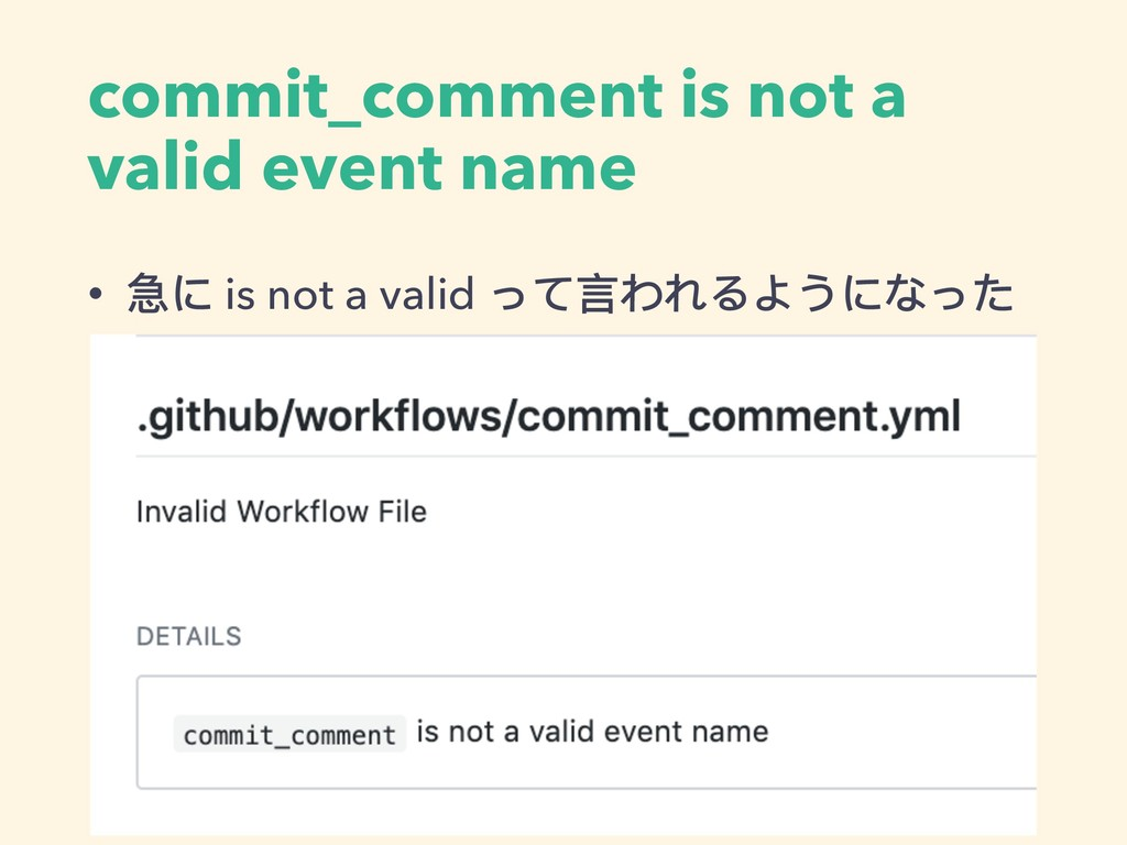 commit_comment is not a valid event name • 急に i...