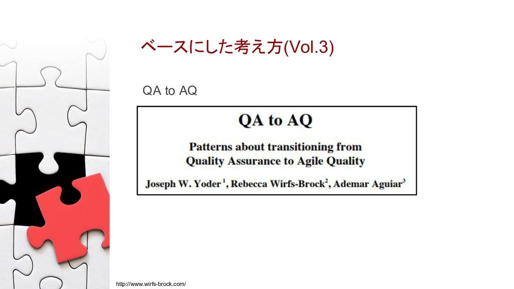 ベースにした考え方(Vol.3) QA to AQ http://www.wirfs-broc...