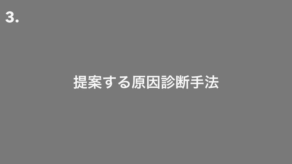 3. ఏҊ͢ΔݪҼஅख๏