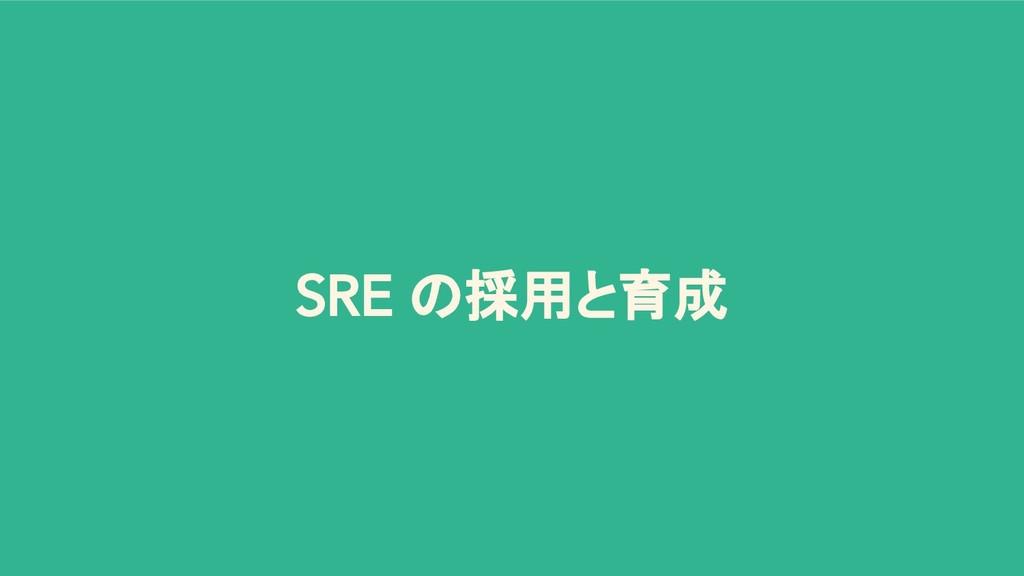 SRE の採用と育成