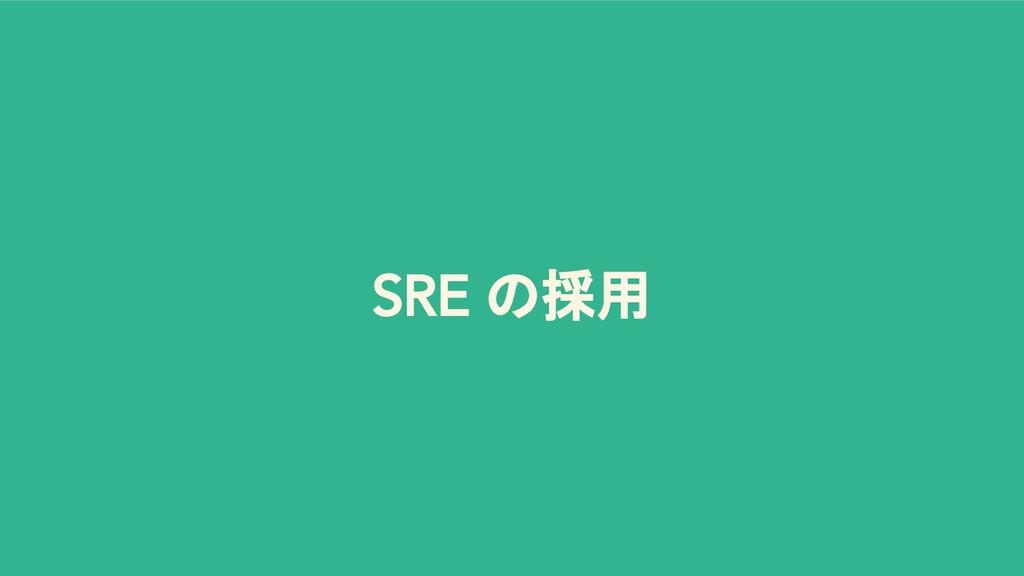 SRE の採用