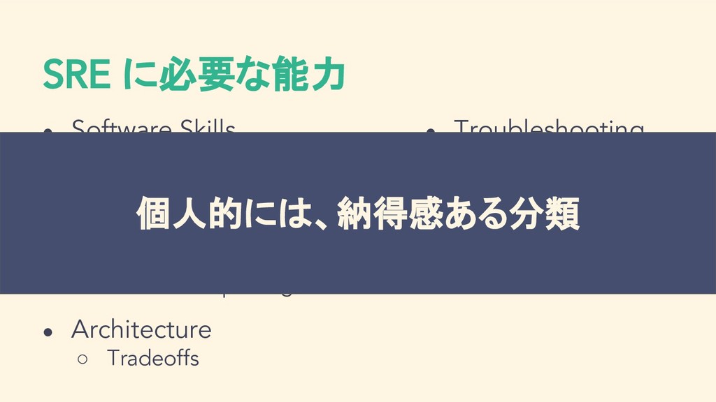 SRE に必要な能力 ● Software Skills ● Systems & Networ...