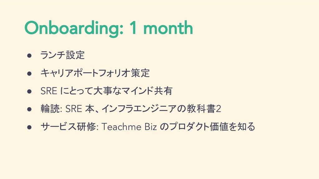 Onboarding: 1 month ● ランチ設定 ● キャリアポートフォリオ策定 ● S...