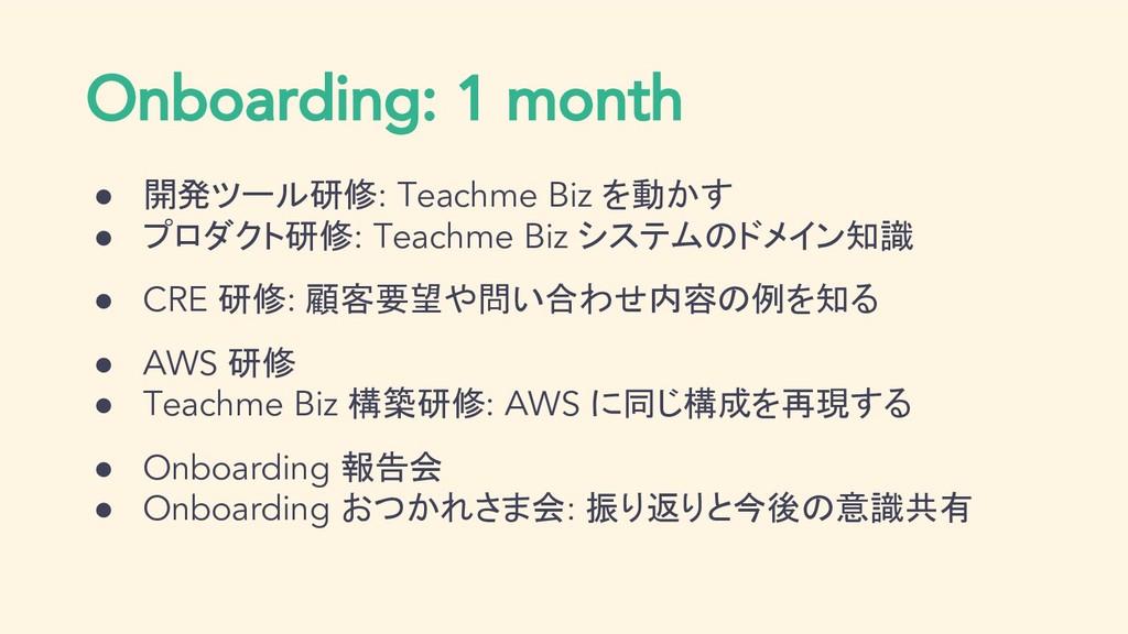 Onboarding: 1 month ● 開発ツール研修: Teachme Biz を動かす...