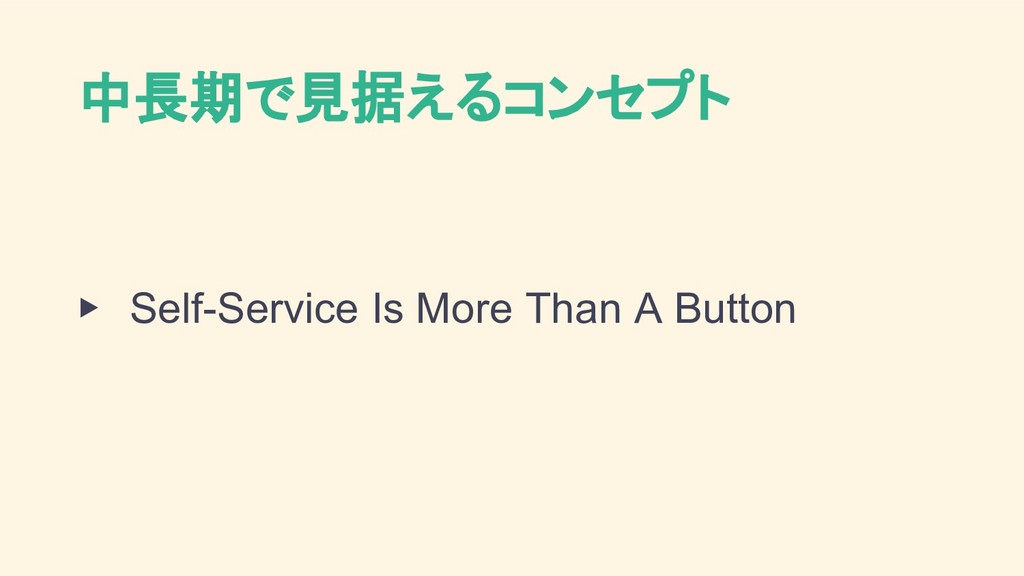 中長期で見据えるコンセプト ▶ Self-Service Is More Than A But...