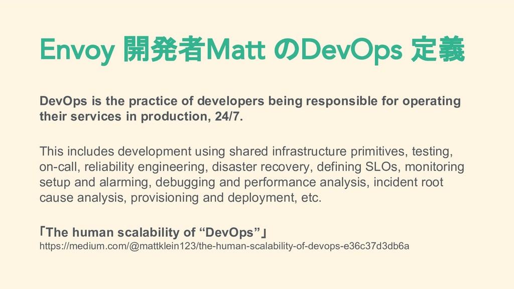 Envoy 開発者Matt のDevOps 定義 DevOps is the practice...