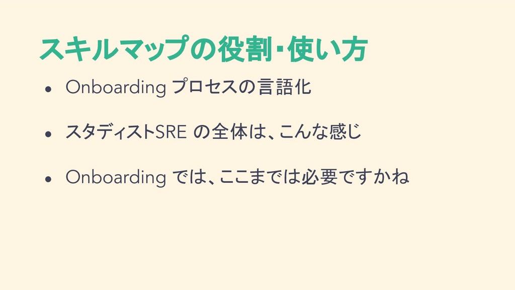 スキルマップの役割・使い方 ● Onboarding プロセスの言語化 ● スタディストSRE...