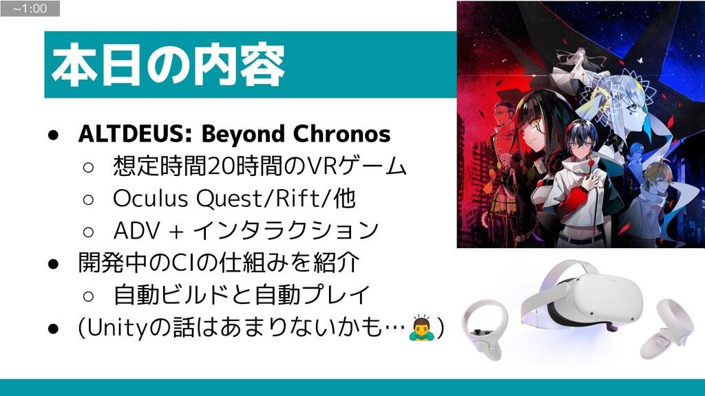 ● ○ 想定時間20時間のVRゲーム ○ Oculus Quest/Rift/他 ○ ADV ...
