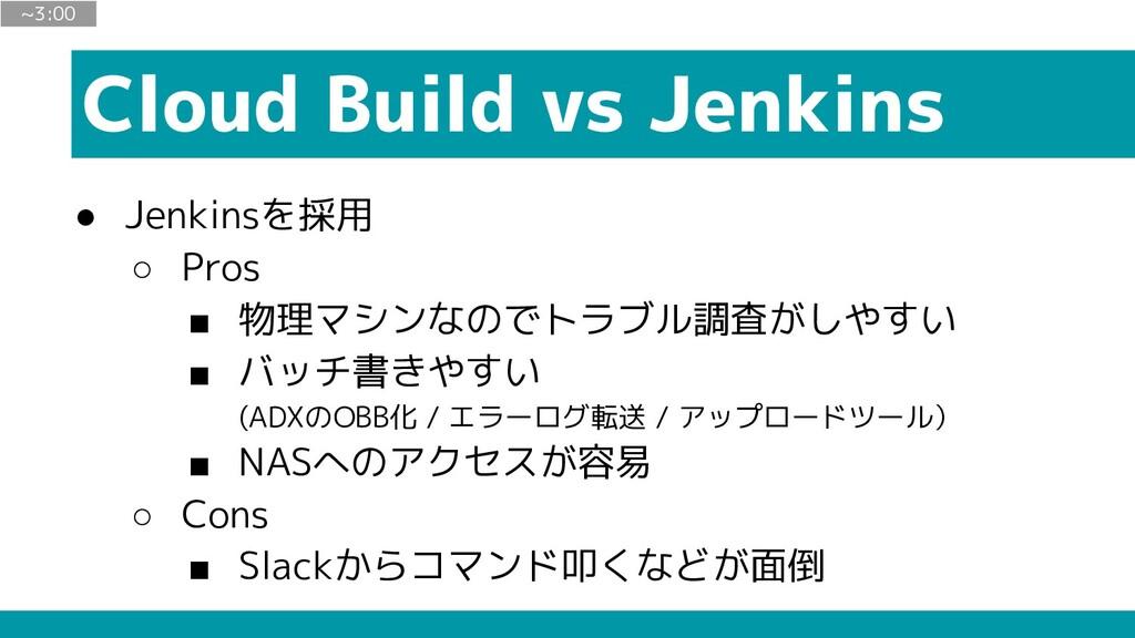 ● Jenkinsを採用 ○ Pros ■ 物理マシンなのでトラブル調査がしやすい ■ バッチ...