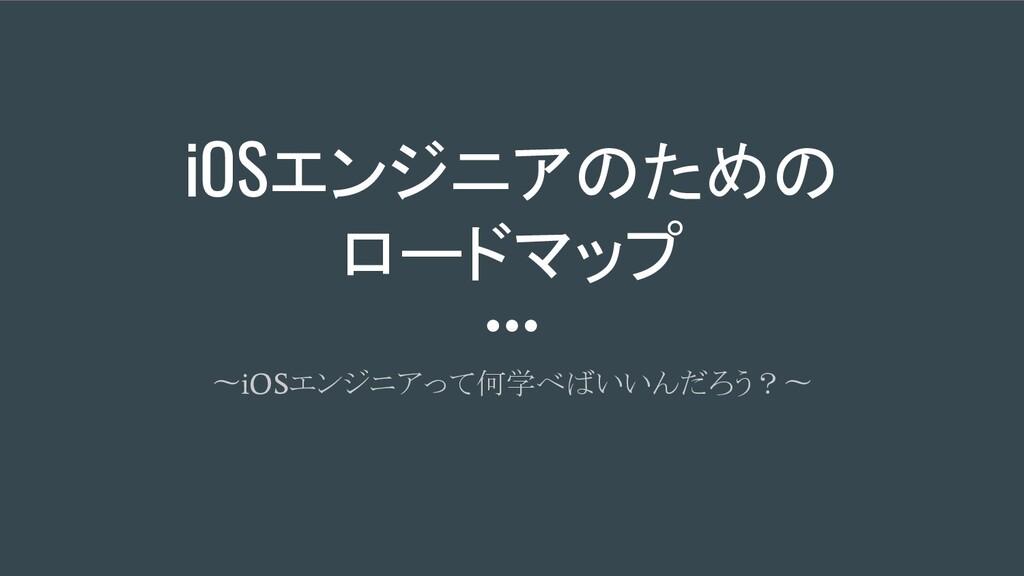 iOSエンジニアのための ロードマップ 〜 iOS エンジニアって何学べばいいんだろう?〜
