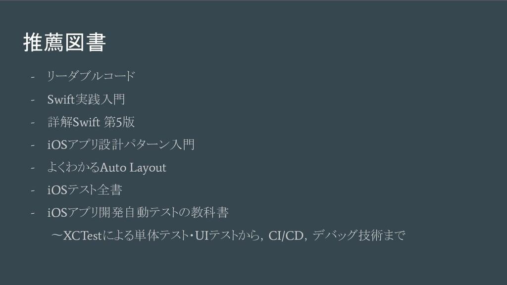 推薦図書 - リーダブルコード - Swift 実践入門 - 詳解 Swift 第 5 版 -...