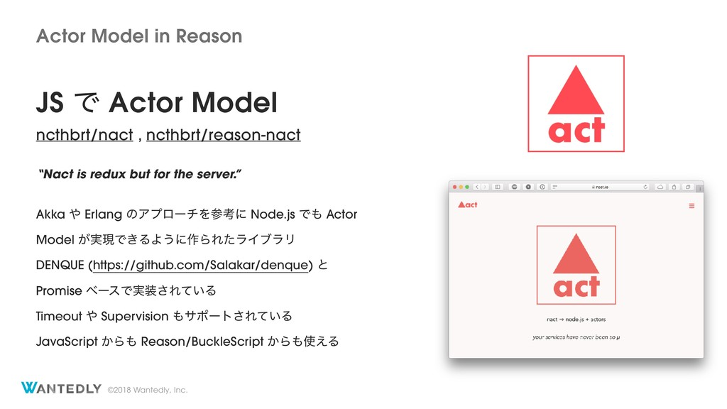 ©2018 Wantedly, Inc. Actor Model in Reason JS Ͱ...