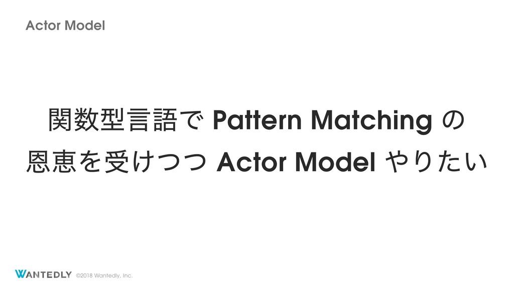 ©2018 Wantedly, Inc. ؔܕݴޠͰ Pattern Matching ͷ ...