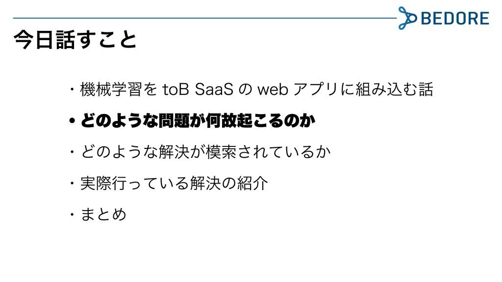 ࠓ͢͜ͱ ɾػցֶशΛ UP#4BB4 ͷ XFC ΞϓϦʹΈࠐΉ ɾͲͷΑ͏ͳ...