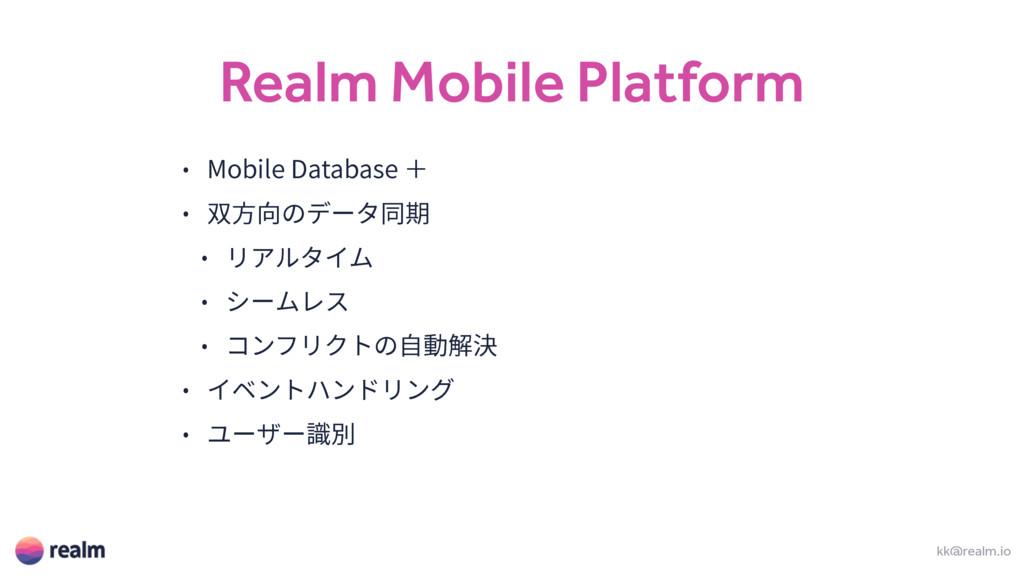 Realm Mobile Platform ˖ .PCJMF%BUBCBTF ˖ 倯...