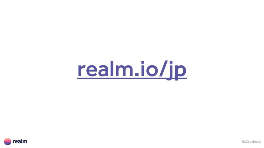 kk@realm.io realm.io/jp