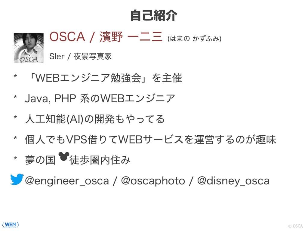 "ࣗݾհ © OSCA 04$""ᖛҰೋ ·ͷ͔ͣ;Έ  4*FSܠ..."