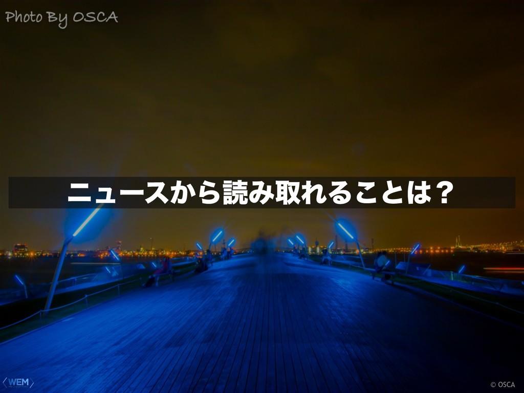 © OSCA χϡʔε͔ΒಡΈऔΕΔ͜ͱʁ