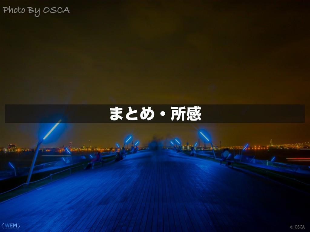 © OSCA ·ͱΊɾॴײ
