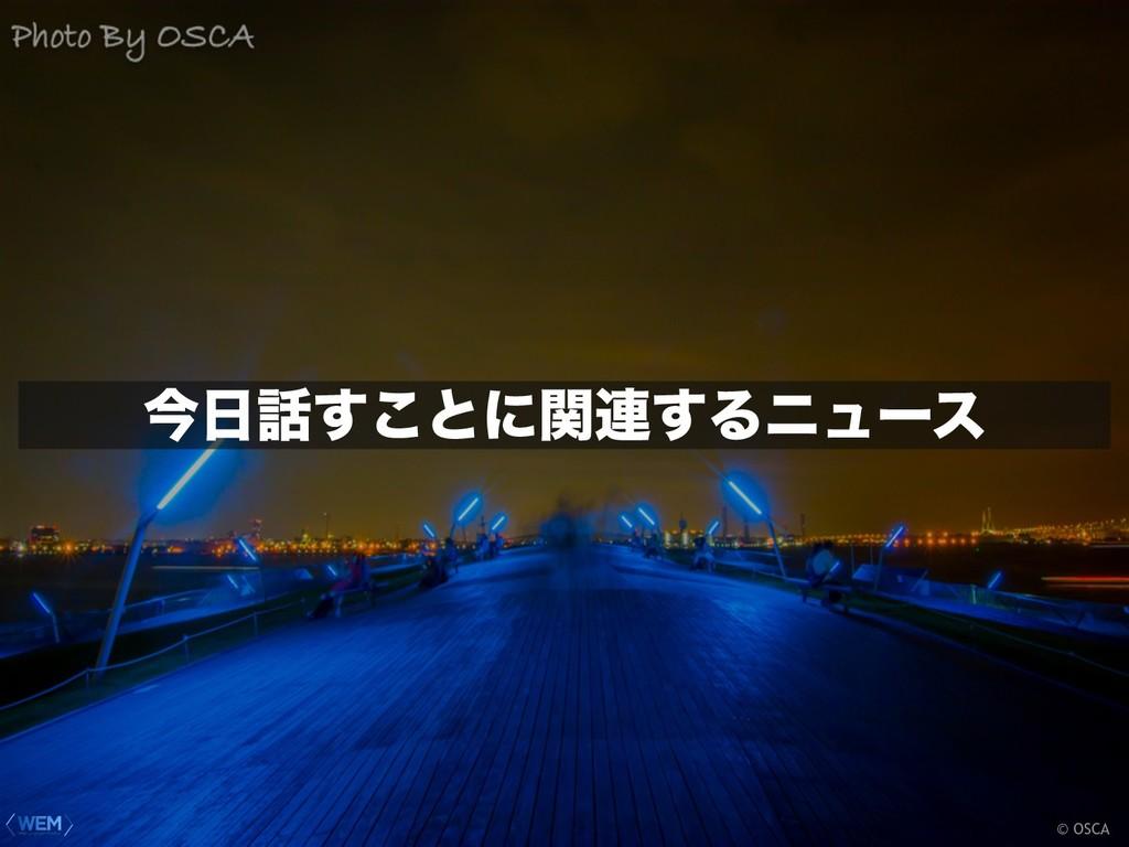 © OSCA ࠓ͢͜ͱʹؔ࿈͢Δχϡʔε