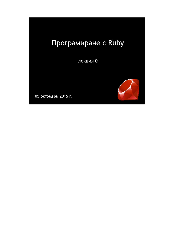 Програмиране с Ruby лекция 0 05 октомври 2015 г.