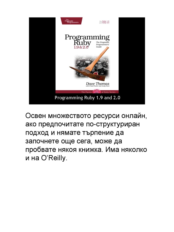 Programming Ruby 1.9 and 2.0 Освен множеството ...