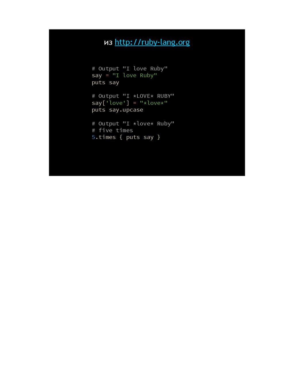 "# Output ""I love Ruby"" say = ""I love Ruby"" puts..."
