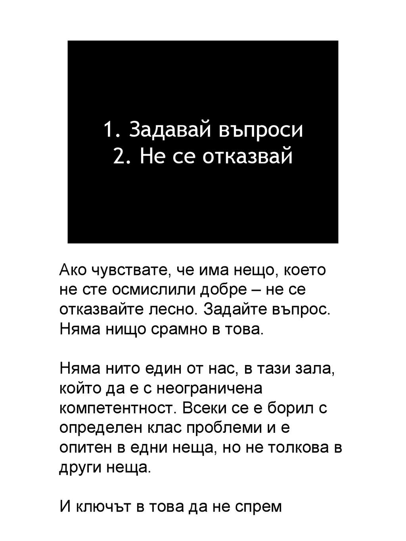 1. Задавай въпроси 2. Не се отказвай Ако чувств...