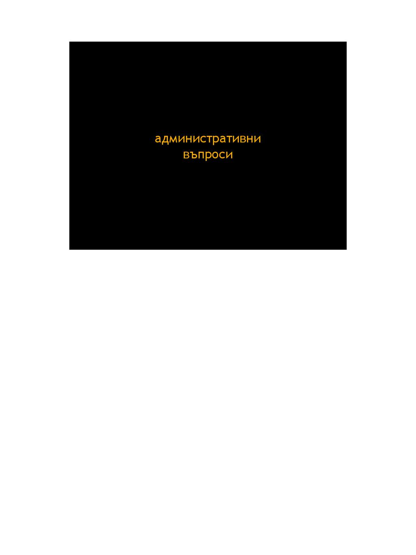 административни въпроси