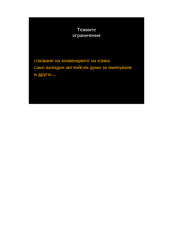 спазване на конвенциите на езика само валидни а...