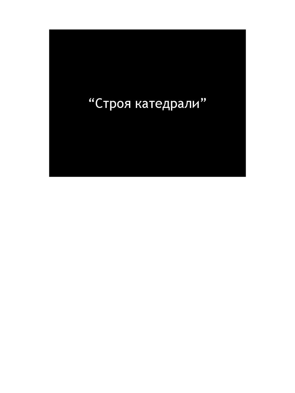 """Строя катедрали"""