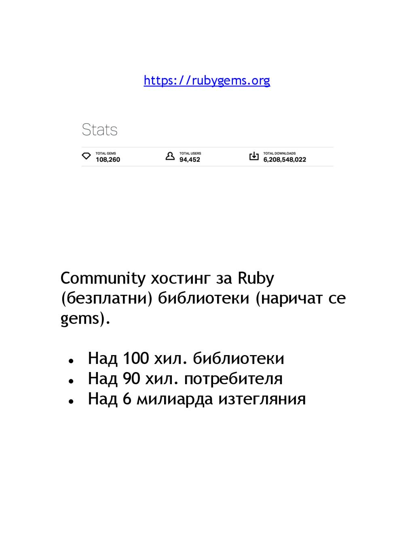 Community хостинг за Ruby (безплатни) библиотек...
