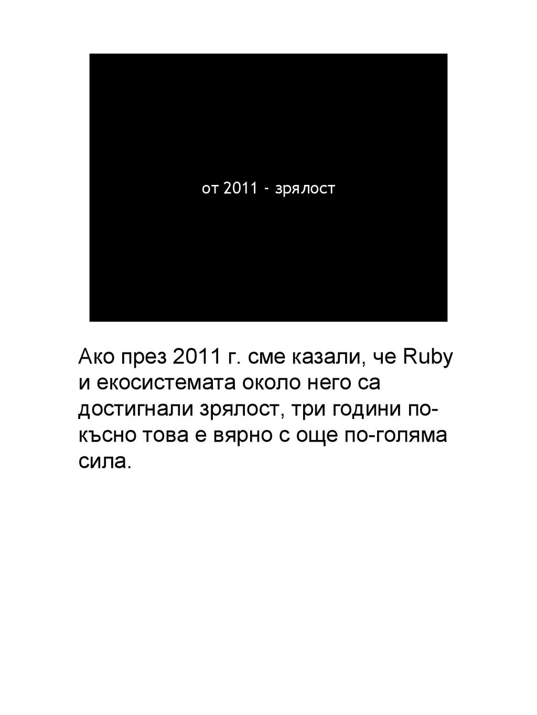 от 2011 - зрялост Ако през 2011 г. сме казали, ...