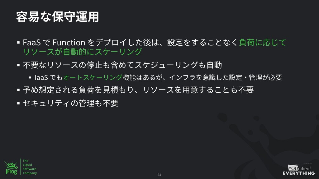 § FaaS Function § § IaaS § § 31
