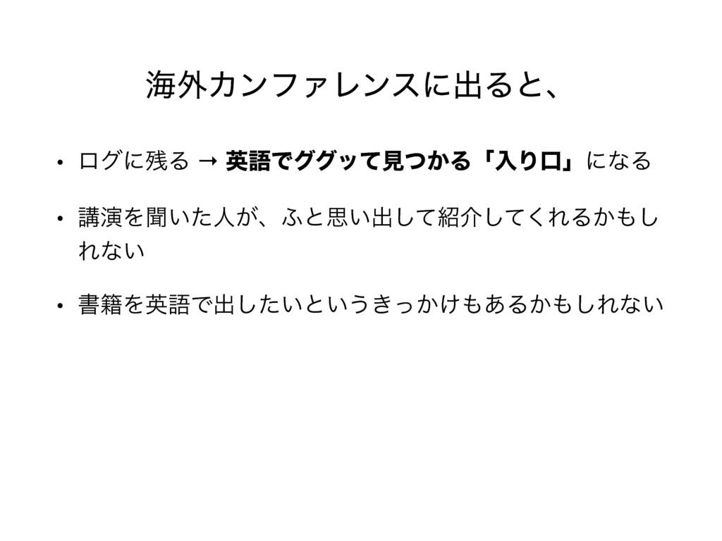 ւ֎ΧϯϑΝϨϯεʹग़Δͱɺ • ϩάʹΔ → ӳޠͰάάοͯݟ͔ͭΔʮೖΓޱʯʹͳΔ • ...