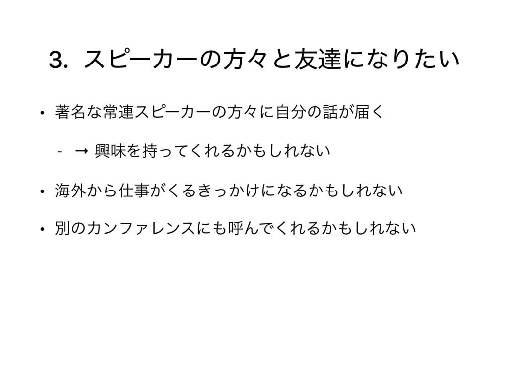 3. εϐʔΧʔͷํʑͱ༑ୡʹͳΓ͍ͨ • ஶ໊ͳৗ࿈εϐʔΧʔͷํʑʹࣗͷ͕ಧ͘ - →...