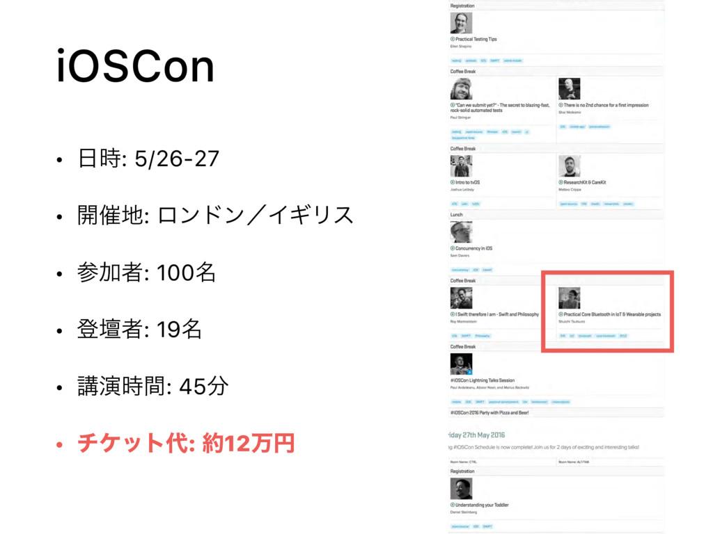iOSCon • : 5/26-27 • ։࠵: ϩϯυϯʗΠΪϦε • Ճऀ: 10...