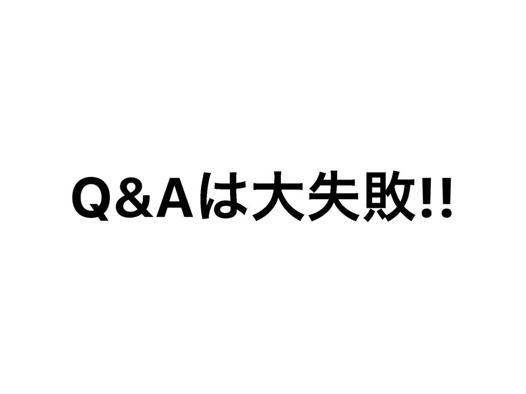 Q&Aେࣦഊ!!