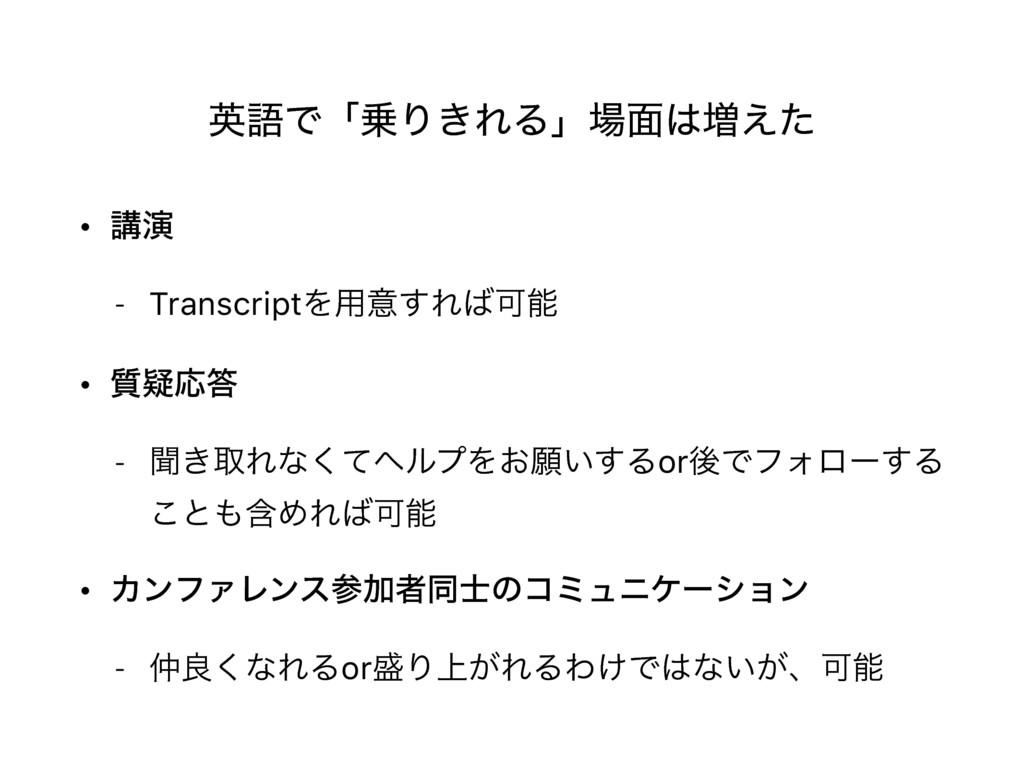 ӳޠͰʮΓ͖ΕΔʯ໘૿͑ͨ • ߨԋ - TranscriptΛ༻ҙ͢ΕՄ • ࣭ٙ...