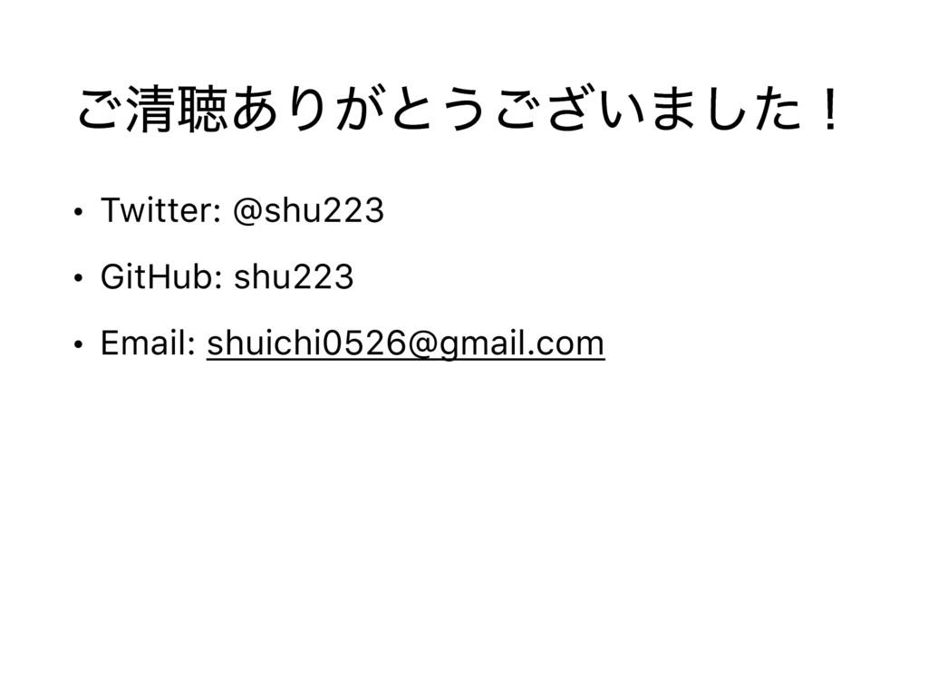 ͝ਗ਼ௌ͋Γ͕ͱ͏͍͟͝·ͨ͠ʂ • Twitter: @shu223 • GitHub: sh...