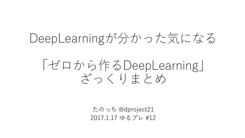 DeepLearningが分かった気になる 「ゼロから作るDeepLearning」 ざっくり...