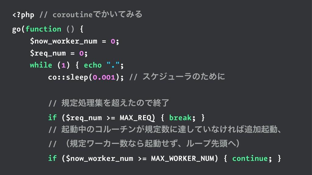 <?php // coroutineͰ͔͍ͯΈΔ go(function () { $now_...