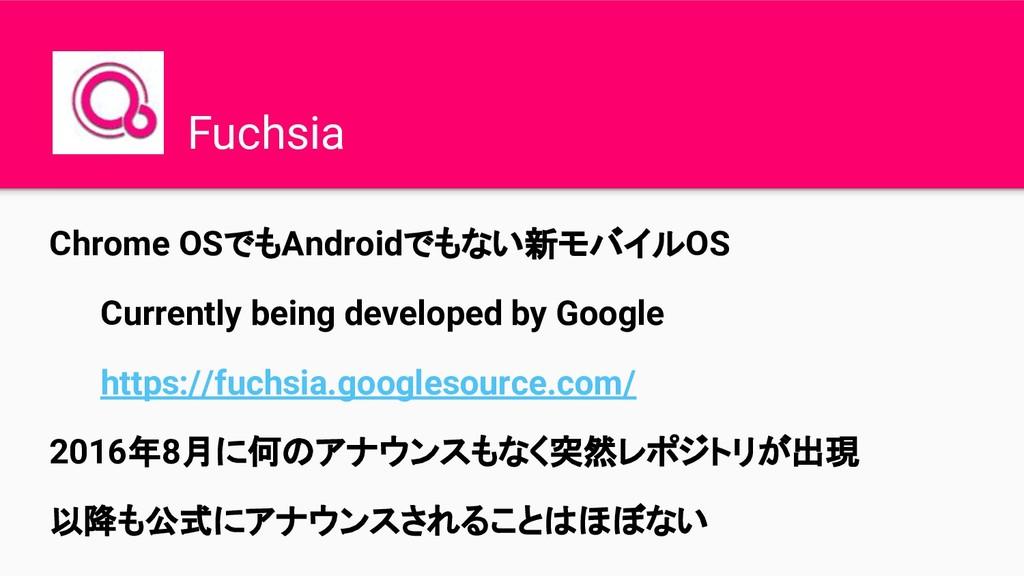 Fuchsia Chrome OSでもAndroidでもない新モバイルOS Curre...